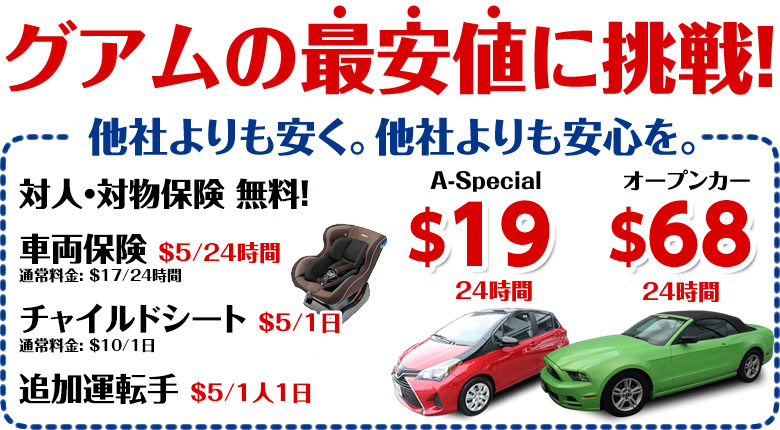 レンタカー料金表